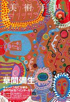 Bijutsu Techo: Yayoi Kusama
