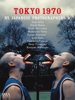 TOKYO 1970 BY JAPANESE PHOTOGRAPHERS (9784907519001)