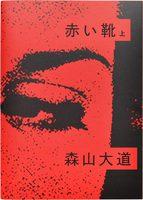 Akai Kutsu Vol.1 (9784908512766)
