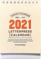 紙本作業 2021活版印刷經典小桌曆