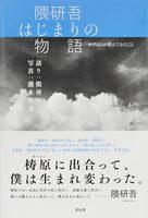 Kengo Kuma Hajimari no Monogatari - Yusuhara ga Oshietekuretakoto (9784861528538)