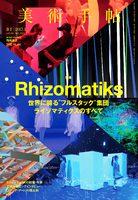 Bijutsu Techo: Rhizomatiks