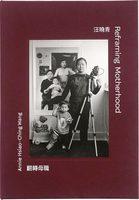 Reframing Motherhood (9791197119101)