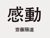 感動 (9784903545752)