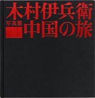 Ihei Kimura: Travels in China (9784909787040)