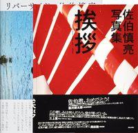 Aisatsu & Riverside