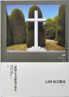 LIM (9784861525254)