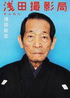 Asada Satsueikyoku Sennen (9784865411225)