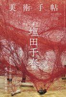 Bijutsu Techo: Chiharu Shiota
