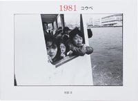 1981<KOBE>