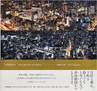 The Origin of Tokyo (9784861527227)