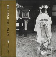 JAPAN・1982 (9789570328318)