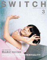 SWITCH: Yoshiyuki Okuyama (9784884185145)