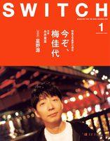 SWITCH: Kayo Ume (9784884185121)