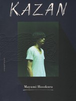 KAZAN (9784902080414)