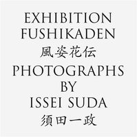 Exhibition Fushikaden
