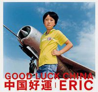 GOOD LUCK CHINA (9784903545387)