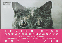 OUT of ARK (9784902080278)