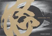 Sanrizuka 1972
