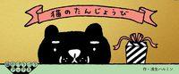 猫のたんじょうび (9784861524387)