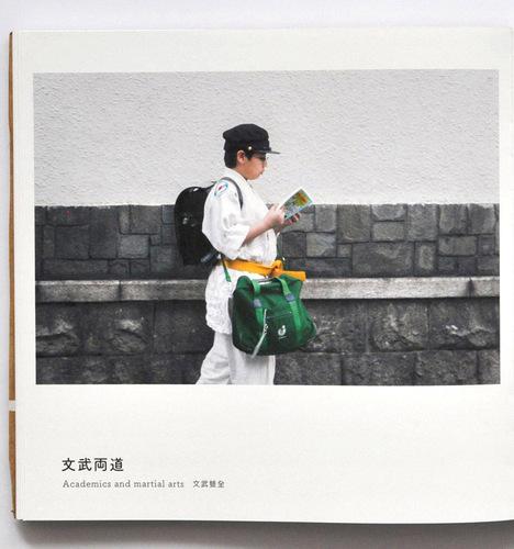 文武雙全 Academics and martial arts