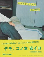 Nippon Expensive (9784309908809)