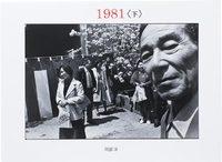 1981<bottom>