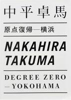 原点復帰-横浜 (9784990123918)
