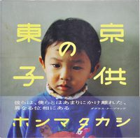 東京の子供 (9784898150665)