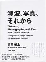津波、写真、それから (9784865410129)