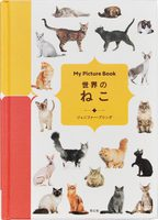 My Picture Book 世界のねこ (9784861527333)