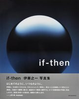 if-then (9784861528446)