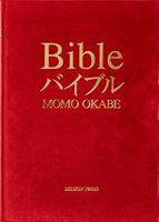 Bible (9780578137742)