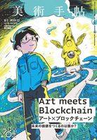 Bijutsu Techo: Art meets Blockchain
