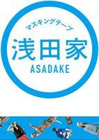 Asadake Masking Tape (B)