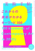 100 keywords of Contemporary Art in 2010s