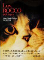 Luv. ROCCO (9784861526978)