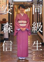 Doukyusei (9784865410990)