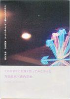 Dareka No Koto O Tsuyoku Omotte Mitakatta (Hardcover)