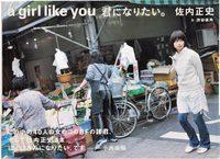 A girl like you (9784838716111)