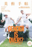 Bijutsu Techo: GENDER IS OVER!?