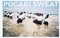 POCARI SWEAT (9784861526831)