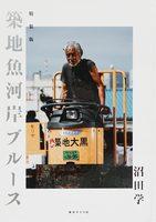 Tsukiji Fish Market Blues (9784903883281)
