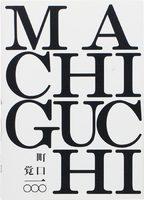 Satoshi Machiguchi 一〇〇〇 (9784907994006)