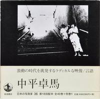 日本の写真家36 中平卓馬 (9784000083768)