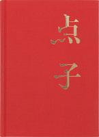 Tenko (9784908526039)
