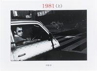 1981<top>