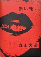 Akai Kutsu Vol.2 (9784908512773)